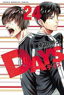 DAYS 第01-24巻