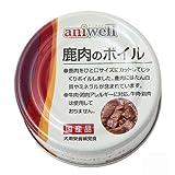 箱売り アニウェル 鹿肉のボイル 85g 正規品 国産 24缶入