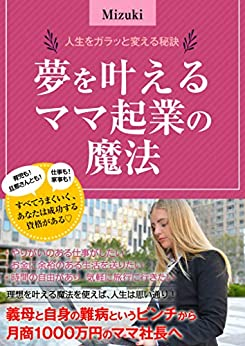 [Mizuki]の夢を叶えるママ起業の魔法 〜人生をガラッと変える秘訣〜