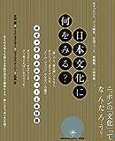 日本文化に何をみる?: ポピュラーカルチャーとの対話