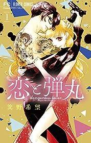 恋と弾丸(1) (フラワーコミックス)