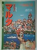 サビッハマルタガイドブック (楽天舎ブックス)