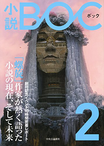 小説 - BOC - 2の詳細を見る