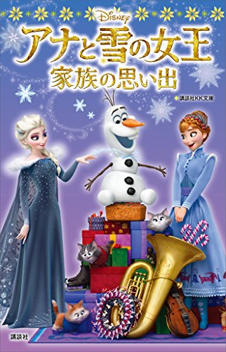 アナと雪の女王/家族の思い出 アナと雪の女王(ディズニー) (講談社KK文庫)