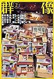 群像 2009年 02月号 [雑誌]