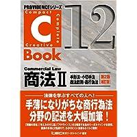 C-Book商法II<手形法・小切手法・商法総則・商行為法>第2版補訂版 PROVIDENCEシリーズ