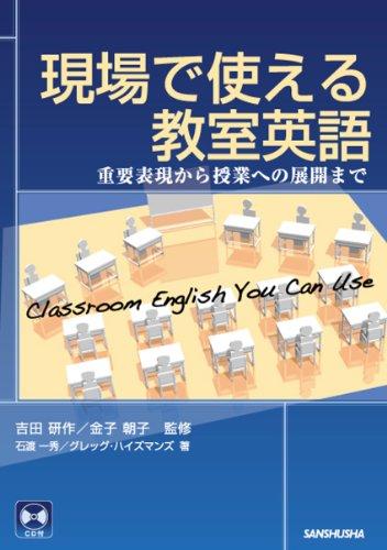 CD付 現場で使える教室英語 重要表現から授業への展開まで