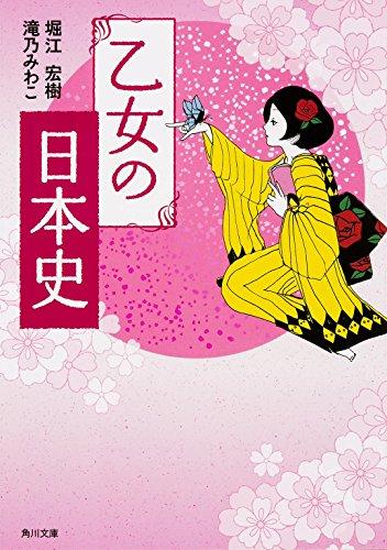 乙女の日本史 (角川文庫)の詳細を見る