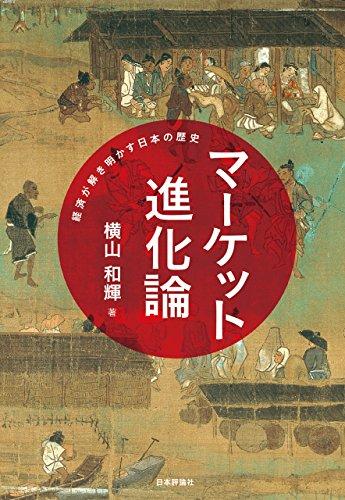 マーケット進化論---経済が解き明かす日本の歴史