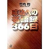 成功への名語録366日 (講談社プラスアルファ文庫)