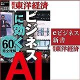 ビジネスに効く AI: 週刊東洋経済eビジネス新書No.221