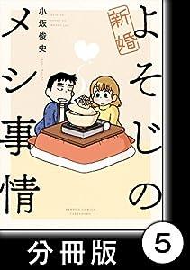新婚よそじのメシ事情【分冊版】 5巻 表紙画像