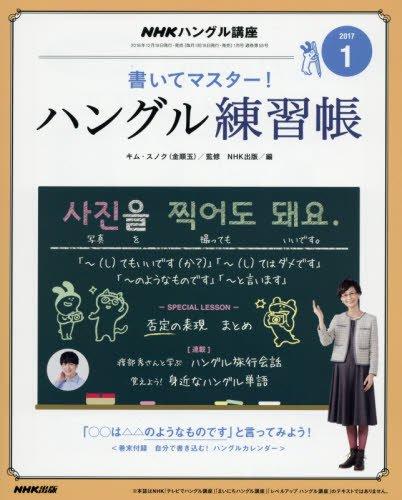 NHKハングル講座書いてマスター! ハングル練習帳 2017年1月号 [雑誌] (NHKテキスト)の詳細を見る