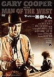 西部の人[DVD]