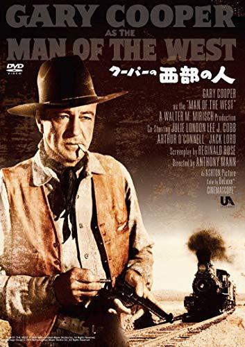 西部の人(スペシャル・プライス) [DVD]