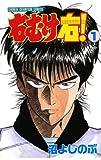 右むけ右!(1) (少年チャンピオン・コミックス)