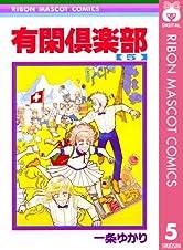 有閑倶楽部 5 (りぼんマスコットコミックスDIGITAL)