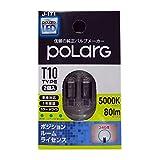 日星工業 POLARG(ポラーグ)ポジション・ルーム・ライセンスランプ P2911W 80ルーメン T10 5000K 2個入り J-171
