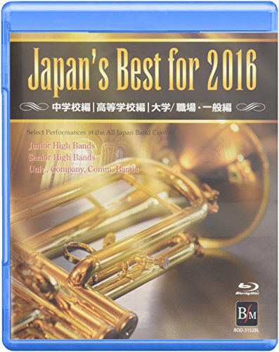 Japan's Best for 2016 BOXセット(Blu-ray Disc)の詳細を見る