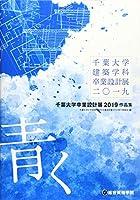 千葉大学卒業設計展2019作品集