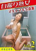自撮り熟女 ―マキエマキ写真集― (2)
