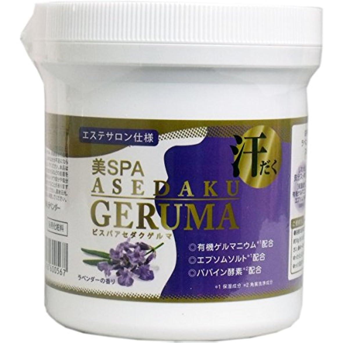 黒人流暢かき混ぜる日本生化学 ゲルマニウム入浴料 美SPA ASEDAKU GERUMA ラベンダー ボトル 400g