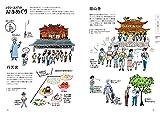わくわく台北さんぽ: 食、アート、カルチャー、癒し 台湾の新たな発見をつめこんだイラストガイドの表紙