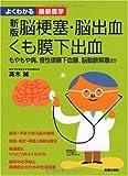 新版 脳梗塞・脳出血・くも膜下出血―もやもや病、慢性硬膜下血種、脳動脈解離ほか (よくわかる最新医学)