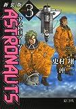 新装版 ASTRONAUTS(3) <完> (KCデラックス)