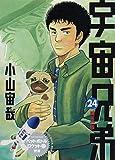 宇宙兄弟(24)限定版 (講談社キャラクターズA)