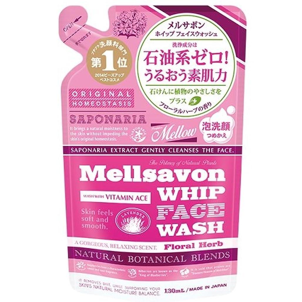 悪意のあるレイア無臭メルサボン ホイップフェイスウォッシュ フローラルハーブ 詰替え (130mL)