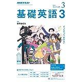 NHKラジオ 基礎英語3 2019年 3月号 [雑誌] (NHKテキスト)