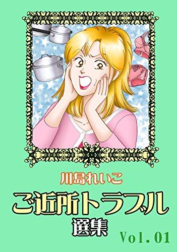 川島れいこ ご近所トラブル選集 Vol.01