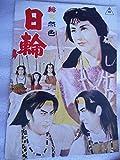 1953年映画パンフレット 日輪 片岡千恵蔵 月形竜之介 大友柳太郎 小暮実千代