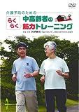 介護予防のための中高齢者のらくらく筋力トレーニング [DVD]
