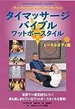 タイマッサージバイブル ワットポースタイル トータルボディ編 [DVD]