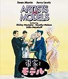 画家とモデル [Blu-ray]