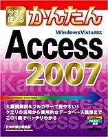今すぐ使えるかんたん Access 2007 (Imasugu Tsukaeru Kantan Series)