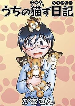 [がぁさん]のうちの猫'ず日記