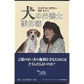 犬の弁護士事件簿―言葉のない犬の権利を守るためにはどうしたらよいのか?
