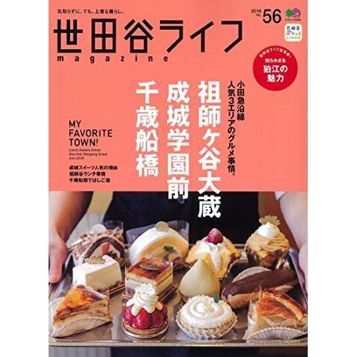 世田谷ライフマガジン 56 (エイムック 3289)