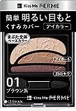 キスミーフェルム 明るい目もとアイカラー01 ブラウン系 1.5g