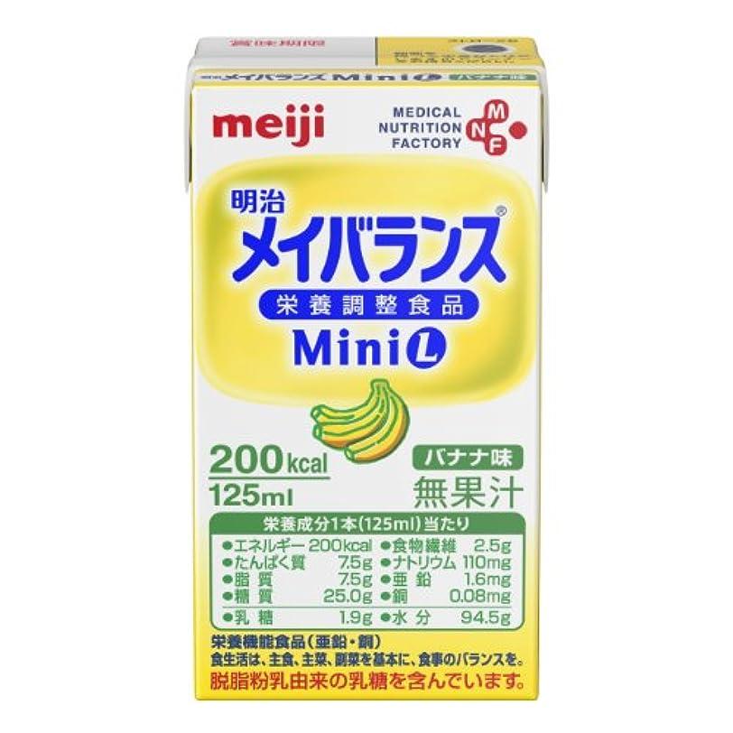 延期するつらいお祝い【明治】メイバランス Mini バナナ味 125ml