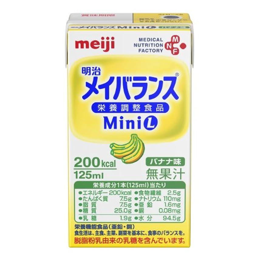 パケット責任者朝の体操をする【明治】メイバランス Mini バナナ味 125ml