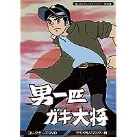 想い出のアニメライブラリー 第94集 男一匹ガキ大将 コレクターズDVD <デジタルリマスター版>