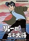 想い出のアニメライブラリー 第94集 男一匹ガキ大将 コレクターズDVD<デジタルリ...[DVD]