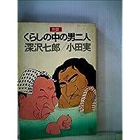 くらしの中の男二人―対談 (1973年)