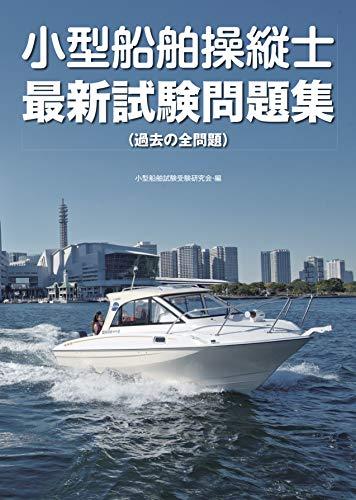 小型船舶操縦士最新試験問題集