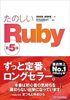 [高橋 征義, 後藤 裕蔵]のたのしいRuby 第5版