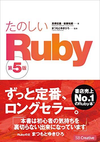たのしいRuby 第5版の詳細を見る